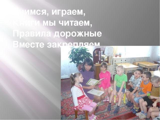 Учимся, играем, Книги мы читаем, Правила дорожные Вместе закрепляем