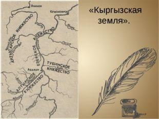 «Кыргызская земля».