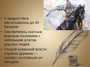 У каждого бега насчитывалось до 40 батыров. Они являлись знатным военным сосл