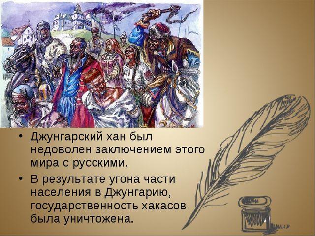 Джунгарский хан был недоволен заключением этого мира с русскими. В результате...