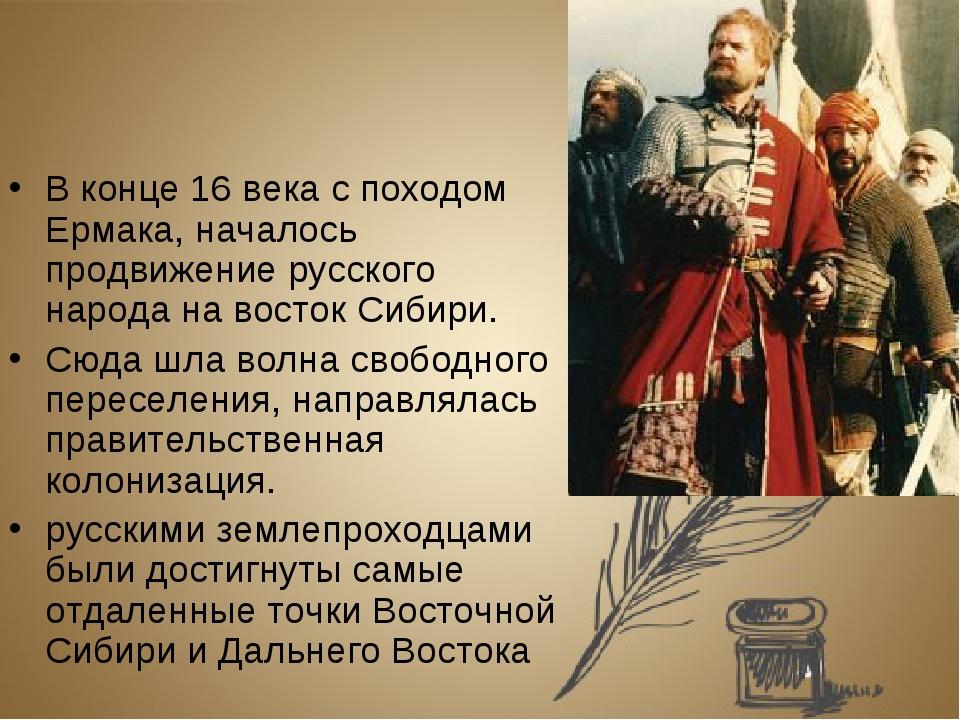 В конце 16 века с походом Ермака, началось продвижение русского народа на вос...