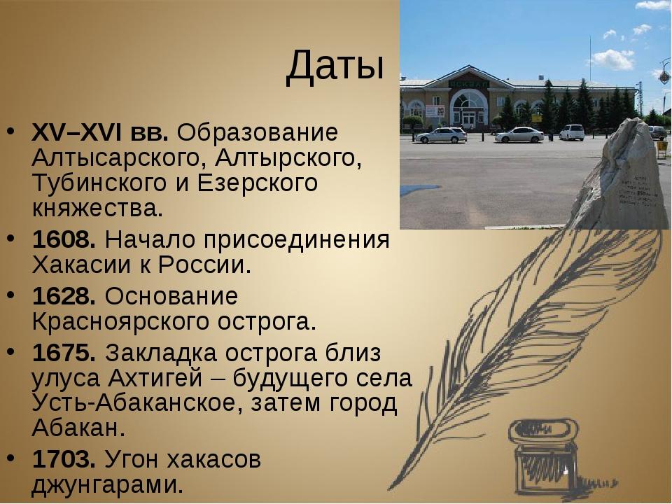 Даты XV–XVI вв. Образование Алтысарского, Алтырского, Тубинского и Езерского...