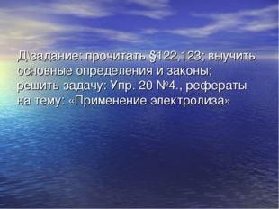 Д\задание: прочитать §122,123; выучить основные определения и законы; решить