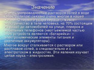 Значение С электропроводностью растворов солей в воде (электролитов) связано