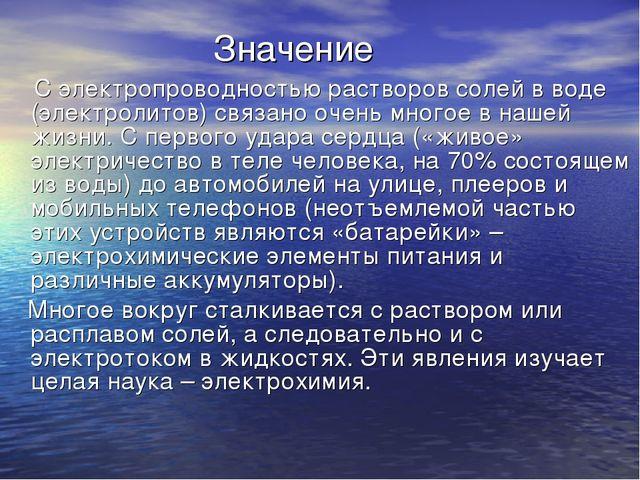 Значение С электропроводностью растворов солей в воде (электролитов) связано...