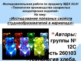 Авторы: студентки группы № 12С Специальность 260103 «Технология хлеба, кондит