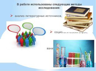 В работе использованы следующие методы исследования: анализ литературных исто