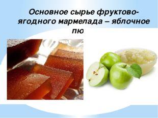 Основное сырье фруктово-ягодного мармелада – яблочное пюре.