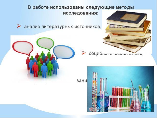 В работе использованы следующие методы исследования: анализ литературных исто...