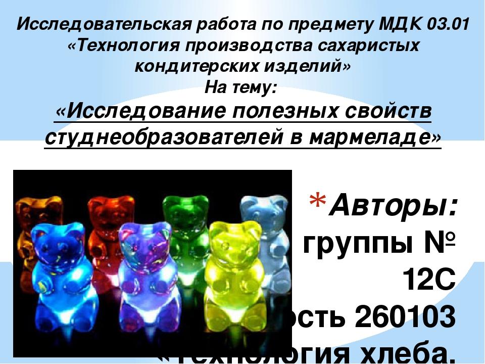 Авторы: студентки группы № 12С Специальность 260103 «Технология хлеба, кондит...