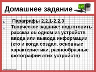 Домашнее задание Параграфы 2.2.1-2.2.3 Творческое задание: подготовить расск