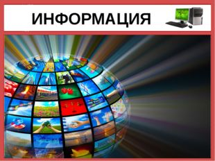 ИНФОРМАЦИЯ © Фокина Лидия Петровна © Фокина Лидия Петровна