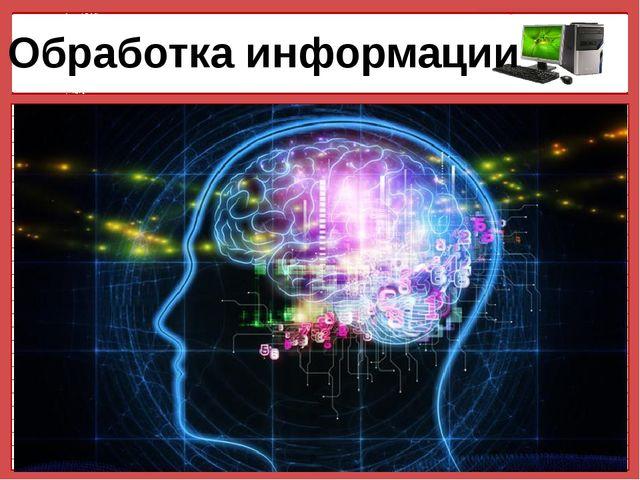 Обработка информации © Фокина Лидия Петровна © Фокина Лидия Петровна