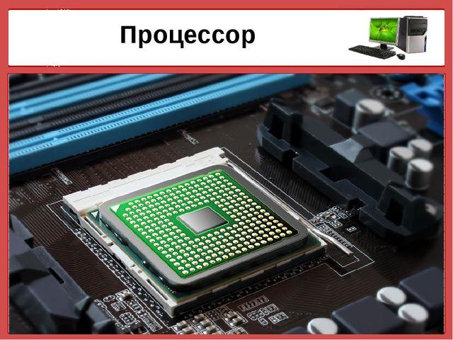 Процессор © Фокина Лидия Петровна © Фокина Лидия Петровна