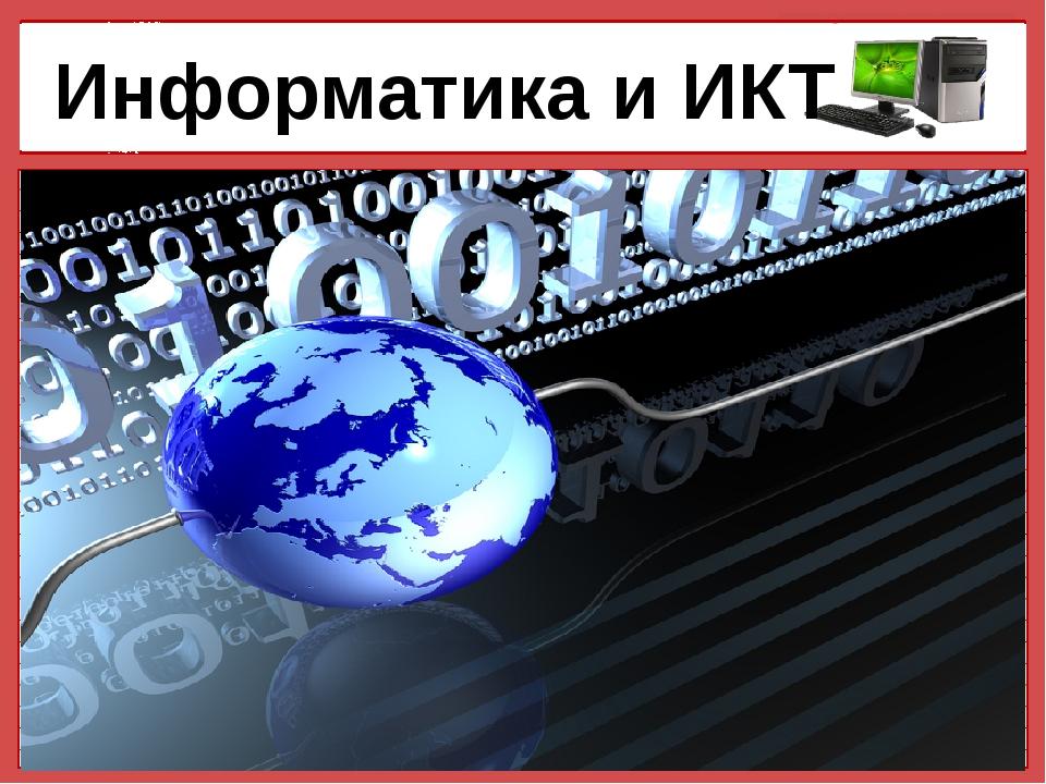 Информатика и ИКТ © Фокина Лидия Петровна © Фокина Лидия Петровна