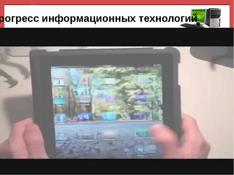 Прогресс информационных технологий © Фокина Лидия Петровна © Фокина Лидия Пе...