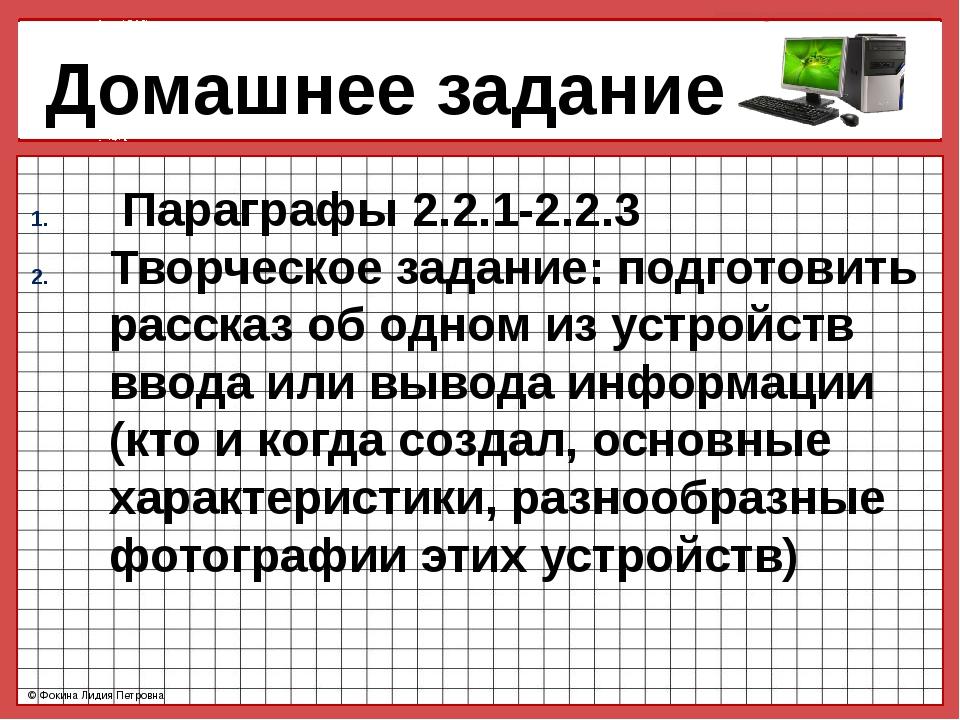 Домашнее задание Параграфы 2.2.1-2.2.3 Творческое задание: подготовить расск...