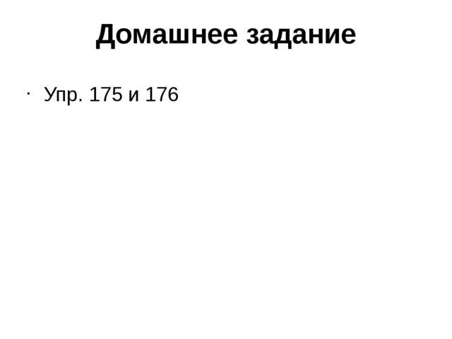 Домашнее задание Упр. 175 и 176