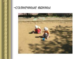 -солнечные ванны