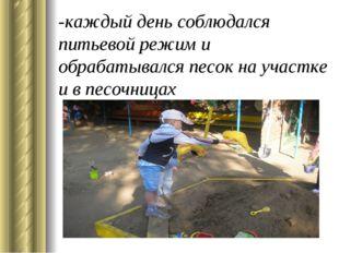 -каждый день соблюдался питьевой режим и обрабатывался песок на участке и в п