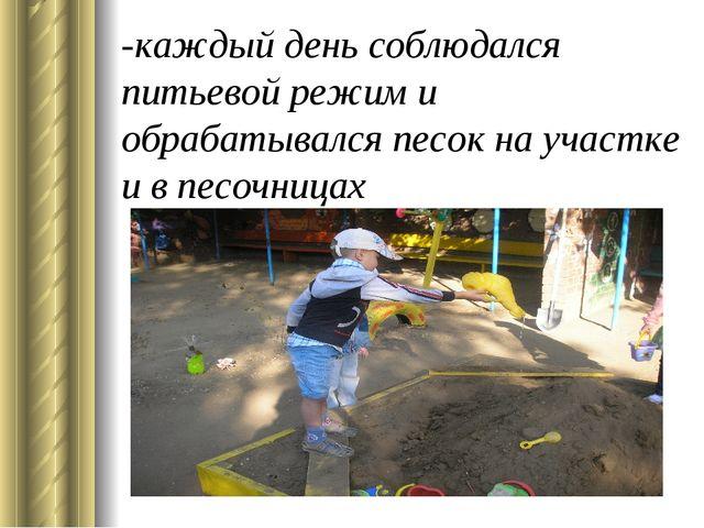 -каждый день соблюдался питьевой режим и обрабатывался песок на участке и в п...