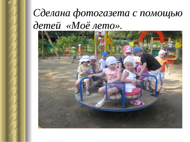 Сделана фотогазета с помощью детей «Моё лето».