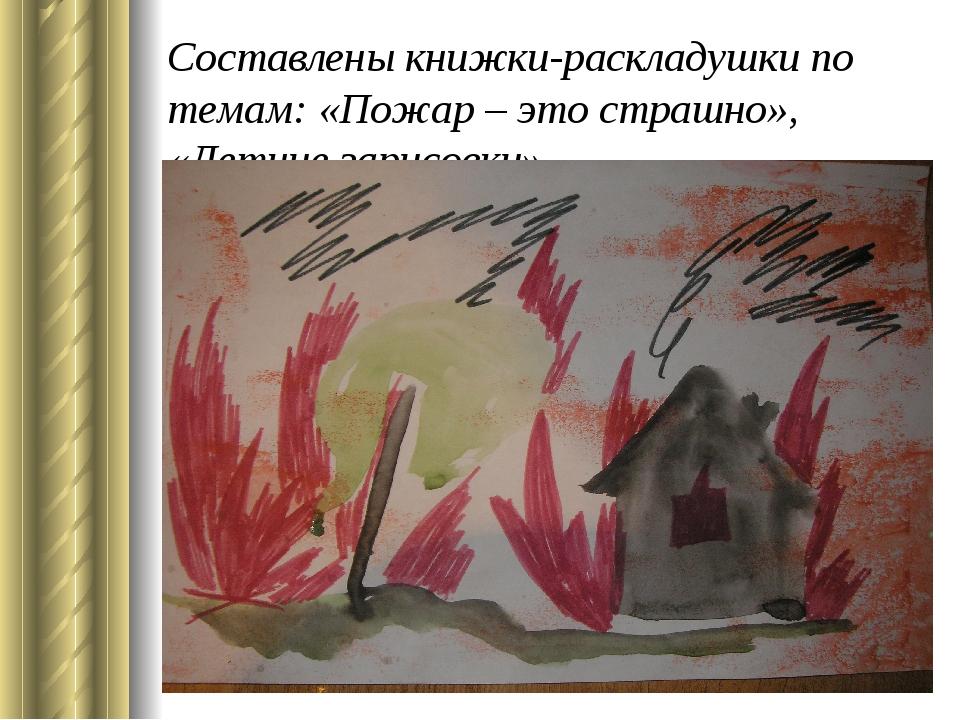 Составлены книжки-раскладушки по темам: «Пожар – это страшно», «Летние зарисо...