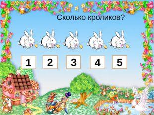 Сколько кроликов? 3 5 4 1 2