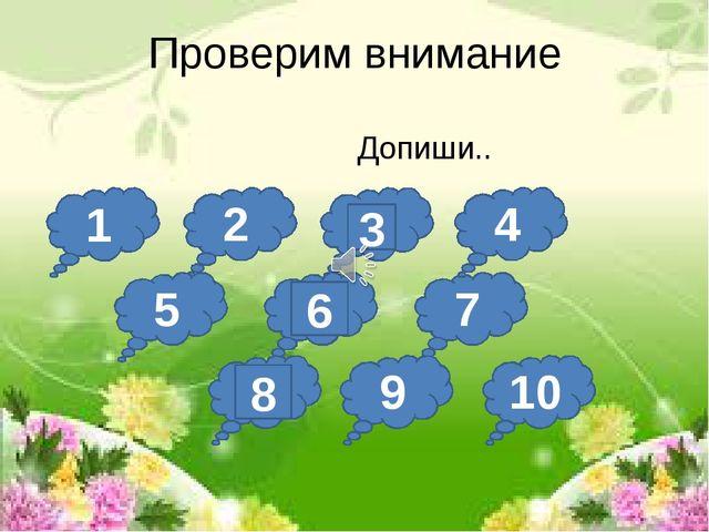 Проверим внимание Допиши.. 1 2 5 7 4 9 10 3 6 8