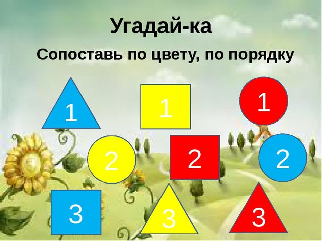 Угадай-ка Сопоставь по цвету, по порядку 1 3 3 2 2 1 1 2 3
