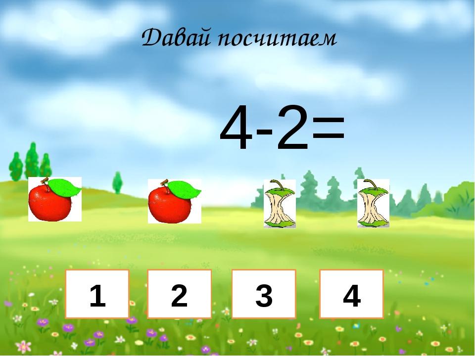 Давай посчитаем 4-2= 1 2 3 4