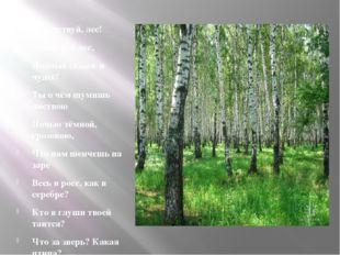 Здравствуй, лес! Дремучий лес, Полный сказок и чудес! Ты о чём шумишь листво