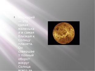 Меркурий — это самая маленькая и самая близкая к Солнцу планета. Он совершае