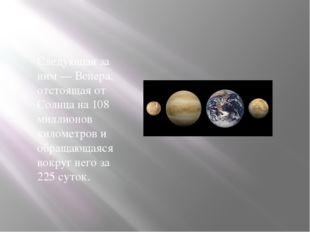 Следующая за ним — Венера, отстоящая от Солнца на 108 миллионов километров и