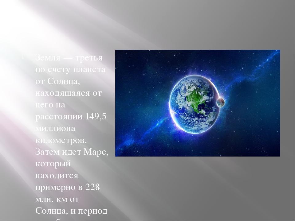 Земля — третья по счету планета от Солнца, находящаяся от него на расстоянии...