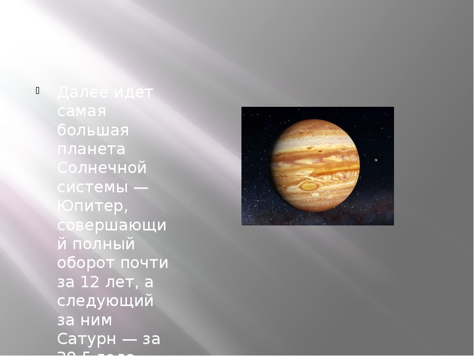 Далее идет самая большая планета Солнечной системы — Юпитер, совершающий пол...