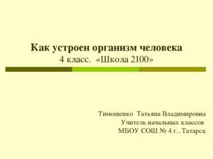Как устроен организм человека 4 класс. «Школа 2100» Тимошенко Татьяна Владими