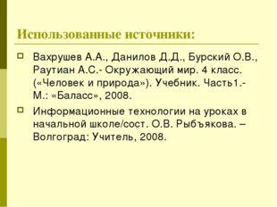 Использованные источники: Вахрушев А.А., Данилов Д.Д., Бурский О.В., Раутиан