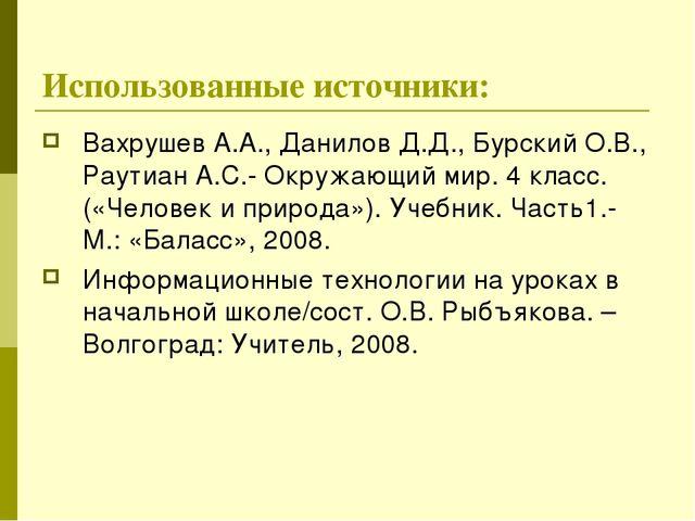 Использованные источники: Вахрушев А.А., Данилов Д.Д., Бурский О.В., Раутиан...