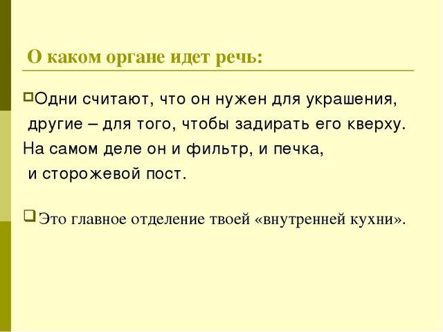 О каком органе идет речь: Одни считают, что он нужен для украшения, другие –...