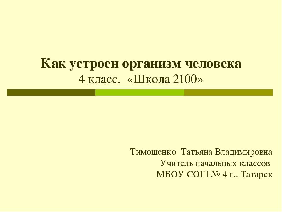 Как устроен организм человека 4 класс. «Школа 2100» Тимошенко Татьяна Владими...