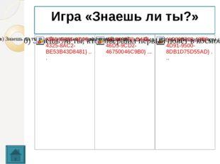 Игра «Назови дату»