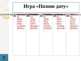 Игра «Выбери дату» Выбери год крещения Руси 878 988 658 978
