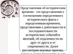 Представления об историческом времени - это представления о соотношении опред