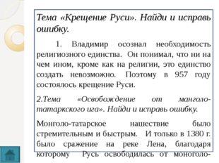 Тема «Крещение Руси». Найди и исправь ошибку. 1. Владимир осознал необходимос
