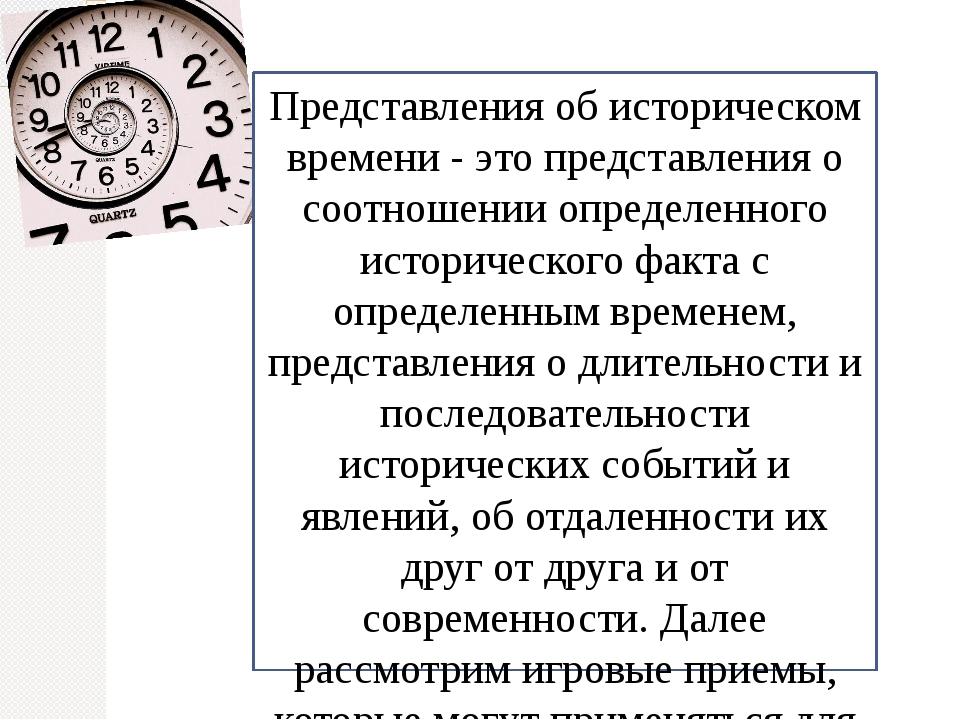 Представления об историческом времени - это представления о соотношении опред...