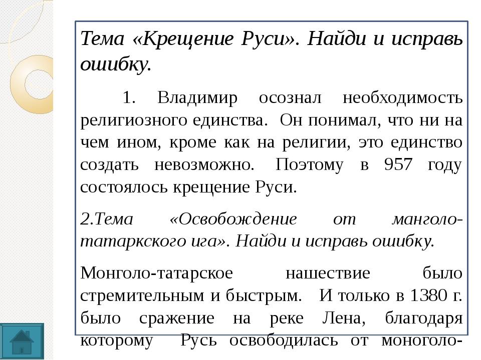 Тема «Крещение Руси». Найди и исправь ошибку. 1. Владимир осознал необходимос...