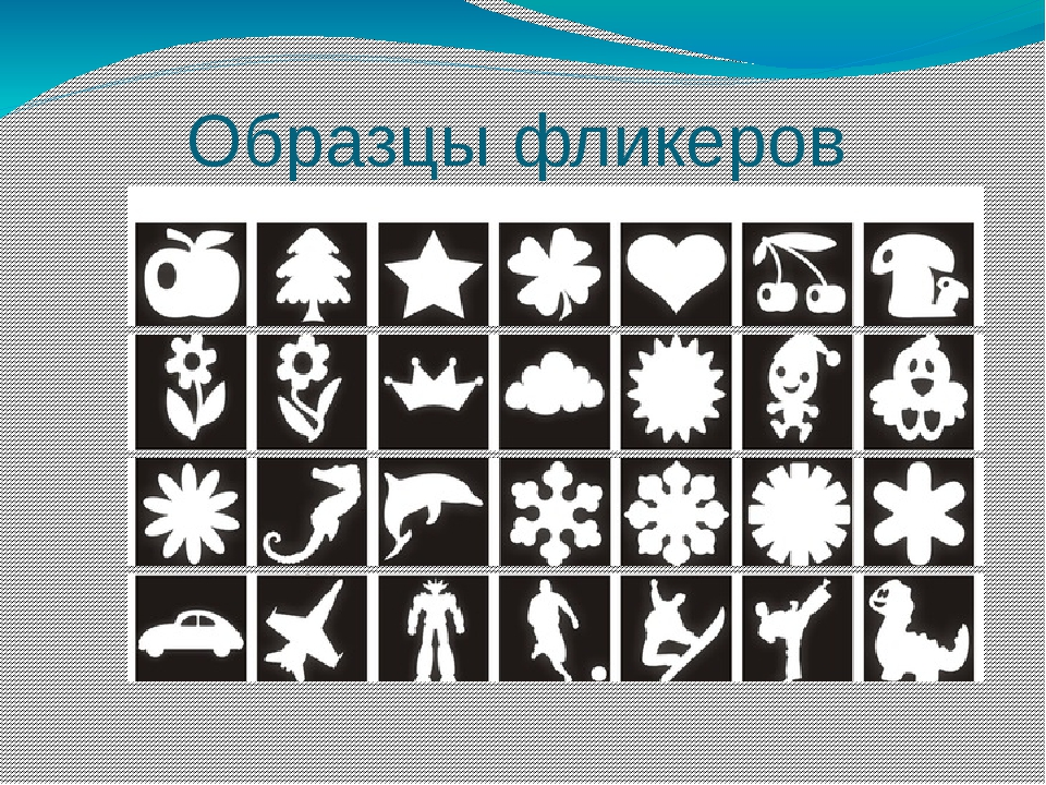 Образцы фликеров