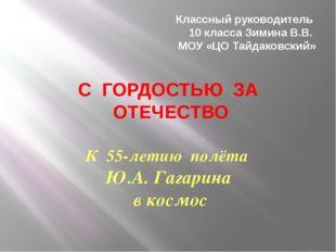 Классный руководитель 10 класса Зимина В.В. МОУ «ЦО Тайдаковский» С ГОРДОСТЬЮ