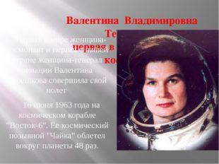 Валентина Владимировна Терешкова первая в мире женщина-космонавт Первая в мир